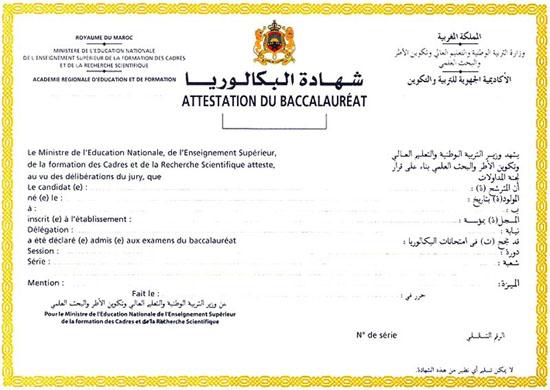 les r u00e9sultats du bac 2013 au maroc par mail