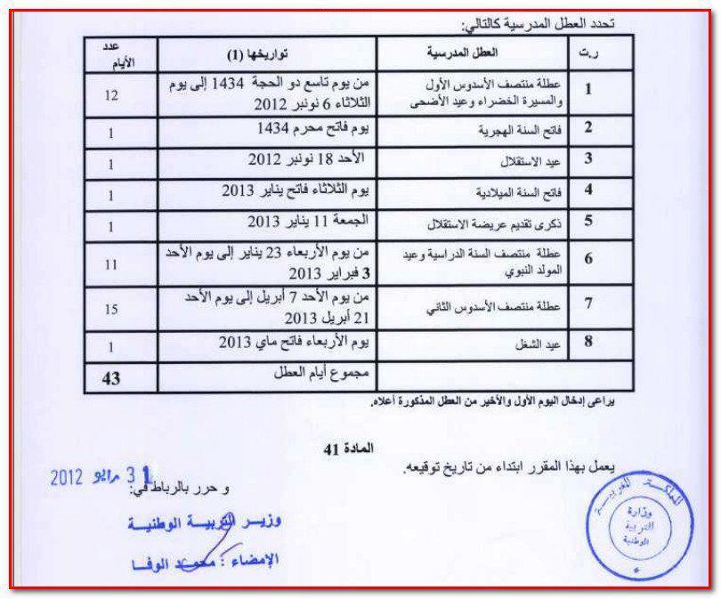 calendrier des vacances au maroc ann u00e9e scolaire 2012